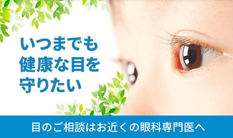 いつまでも健康な目を守りたい。目のご相談はお近くの眼科専門医へ