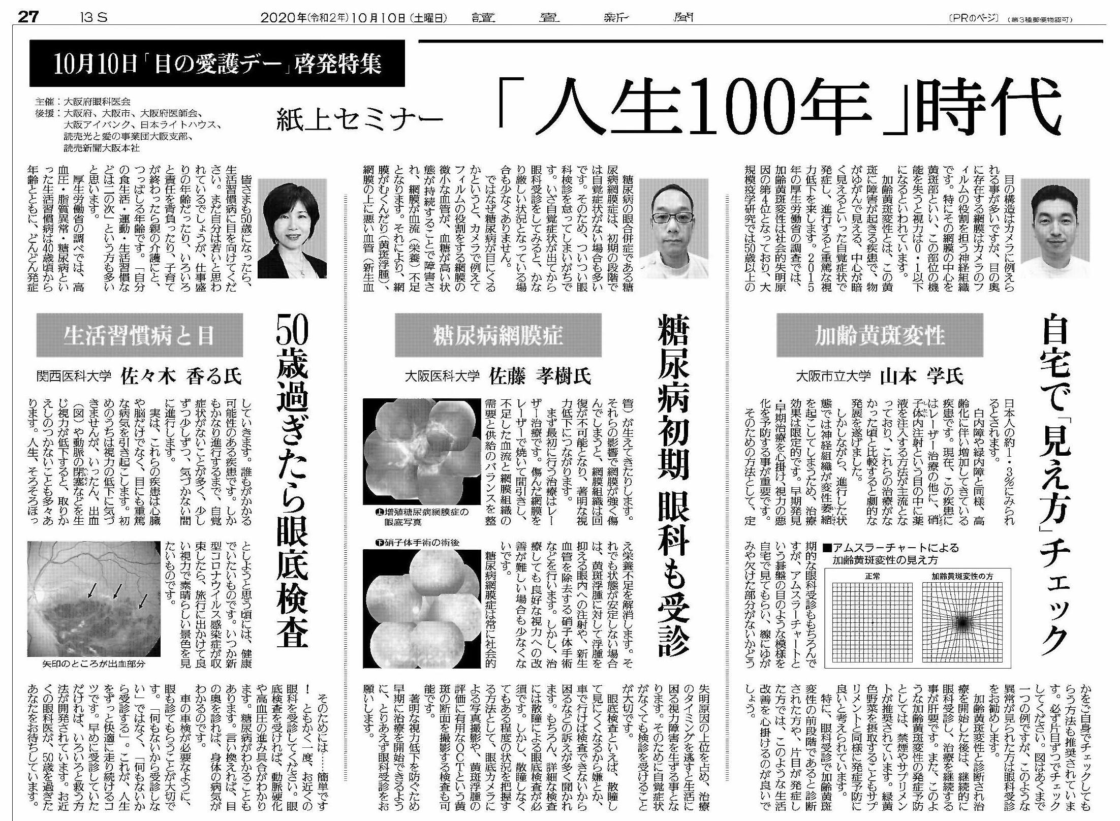 府 眼科 会 大阪 医